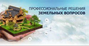 Как ввести в эксплуатацию жилой дом построенный на землях «личного крестьянского хозяйства» в черте населенного пункта