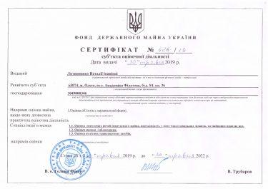 Сертификат-субьекта-экономической-деятельности