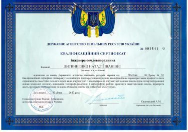 Квалификационный сертификат